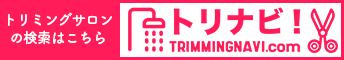 トリミングナビ.com